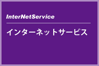 Internet Service Providerのイメージ